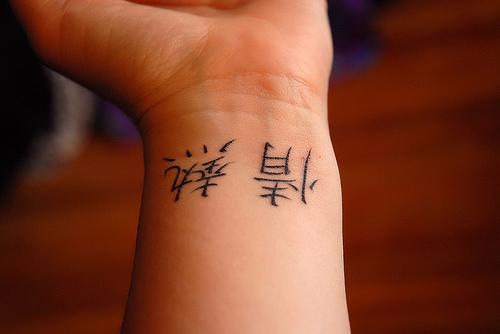 japanese kanji tattoos aritattoosdesigns. Black Bedroom Furniture Sets. Home Design Ideas